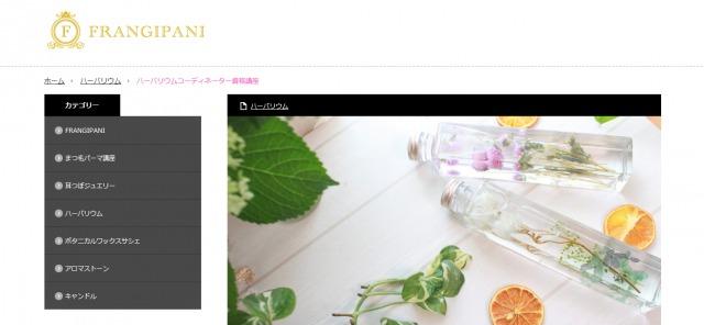 ハーバリウムコーディネーター【フランジパニ】のサイト