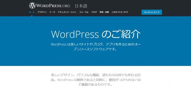 ワードプレスのサイト画面