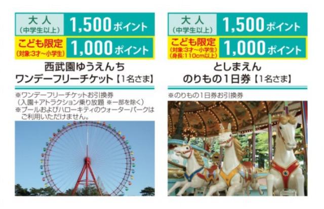 レジャー費の節約をする具体的な方法、プリンスポイントは遊園地のチケットへも交換可能