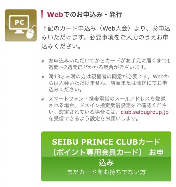 レジャー費の節約をする具体的な方法、プリンスクラブにウェブから入会申込