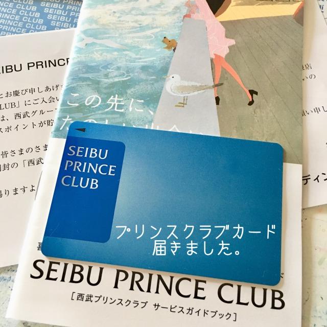 レジャー費の節約をする具体的な方法、プリンスクラブカードが郵送で到着