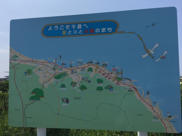南房総の白浜への旅:道の駅ちくらの看板1