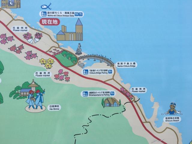 南房総の白浜への旅:道の駅ちくらの看板2