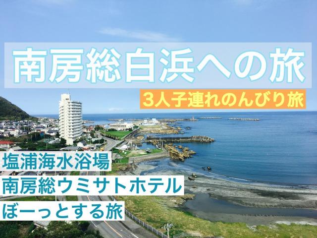 南房総観光、子連れで白浜・館山への旅
