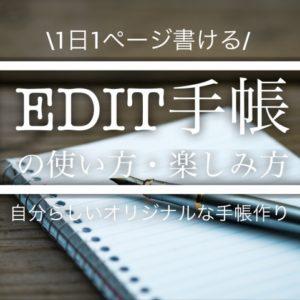 EDiT手帳の使い方・人生を編集する手帳が魅力的!【1日1ページ】