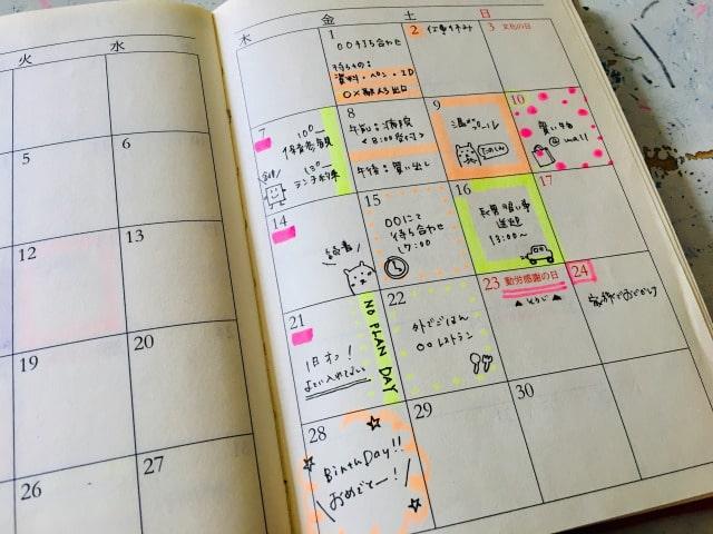 手帳書き方:蛍光ペンを利用する